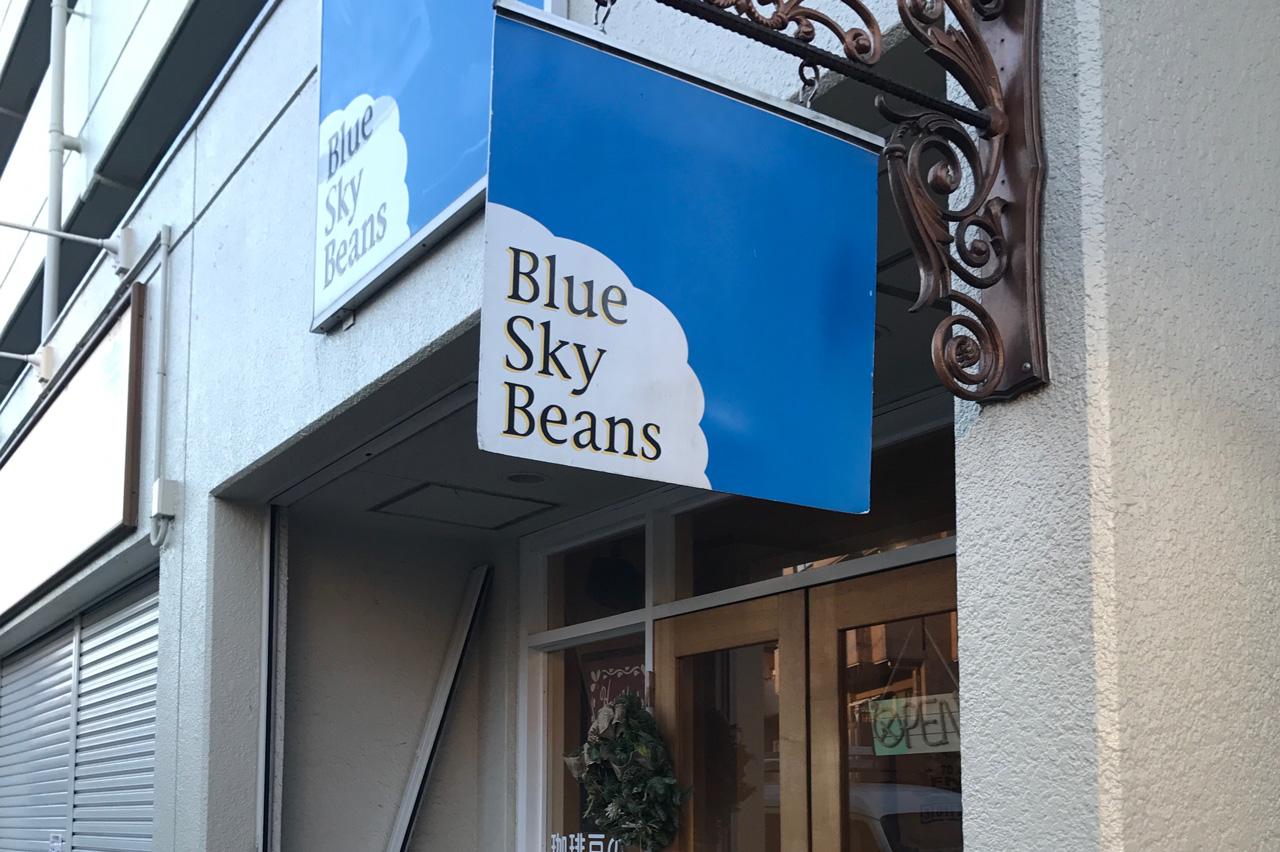 珈琲豆の自家焙煎店ブルースカイビーンズ