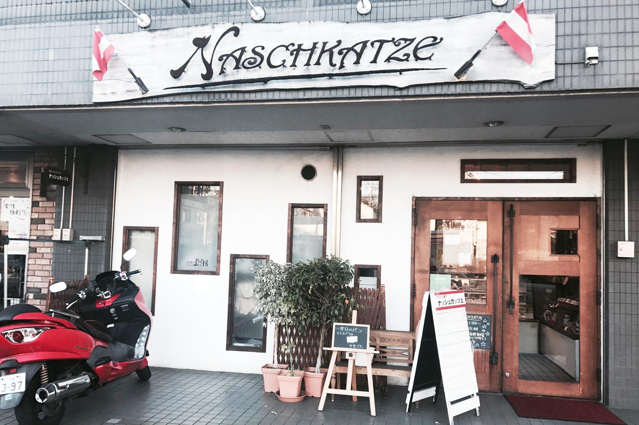 ウィーン菓子ナッシカッツェ