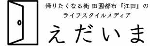 えだいま~田園都市・江田のライフスタイルメディア